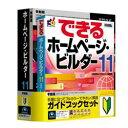 パソコンソフト ソースネクスト【税込】ホームページ・ビルダー11 学割版 ガイドブックつき ...