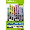 EDT-KCDSE1【税込】 エレコム フォト光沢 CD/DVDケース用背ラベル スリムケース専用 [EDTKCDSE1]【返品種別A】【RCP】