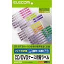 EDT-KCDSE3【税込】 エレコム フォト光沢 CD/DVDケース用背ラベル 標準ケース専用 [EDTKCDSE3]【返品種別A】【RCP】