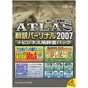 パソコンソフト 富士通【税込】ATLAS翻訳パーソナル+ビジネス用辞書パック2007