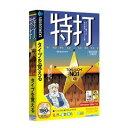 パソコンソフト ソースネクスト【税込】特打(Vista対応版)
