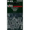 [鉄道模型]カトー KATO 24-815 ユニジョイナー(20個入) 【税込】 [カトー 24-815]【返品種別B】【RCP】
