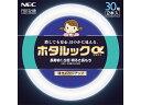 FCL30.30EDF-SHG-A NEC 30形丸形蛍光灯 FRESH色(昼光色)【2本入】 ホタルックアルファ