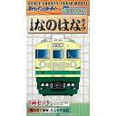 [鉄道模型]バンダイ Bトレインショーティー 国鉄(JR東日本) 165系 「なのはな」 2両セット [Bトレインシヨ-テイ- ナノハナ]【返品種別B】
