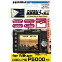 ハクバデジタルカメラ用保護フィルム Nikon COOLPIX P5000専用【税込】 DGF-NCP5000 [DGFNCP5000]【デジタル0702】