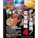 パソコンソフト マグノリア【税込】データ復活/完全削除4【返品種別A】