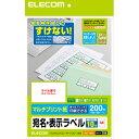 EDT-TM10 エレコム さくさくラベル(10面/200枚)