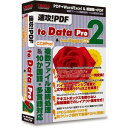 【当店ポイント2倍】パソコンソフト クロスランゲージ【税込】速攻!PDF to Data 2 Pro & from Paper 2 Pro【2P20Feb09】/※ポイント2倍は 2/23am9:59迄