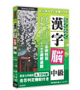 media5 らくらく漢字脳・中級 メディアファイブ ※パッケージ版
