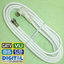 JFL5D-P【税込】 マスプロ テレビ接続ケーブル(4C)【5m】 L型プッシュ式 ⇔ F型接栓タ