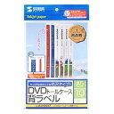 LB-DVDGK7 サンワサプライ DVDトールケース用背ラベル(12面付・10シート・A5サイズ) [LBDVDGK7]【返品種別A】