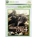 フロム・ソフトウェア ARMORED CORE 4 プラチナコレクション【Xbox 360用】【税込】 X4L-00009アーマードコア4 [X4L00009アマドコア4]