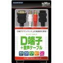 【当店ポイント2倍】ゲームテック D端子+音声ケーブル【PS3/PS2..