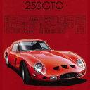 【再生産】1/24 リアルスポーツカー No.35 フェラーリ 250GTO【RS-35】 フジミ