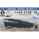 【再生産】 1/700 日本海軍航空母艦「海鷹」【特-18】 フジミ