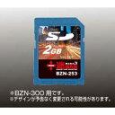 【当店ポイント2倍】Broadzone 迷WAN BZN-300用バージョンアップSDカード2GB版【税込】 BZN-253 [BZN253]【2P20Feb09】/※ポイント2倍は 2/23am9:59迄