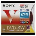 20DMW12HXS ソニー 2倍速対応DVD-RW20枚パック 4.7GB カラーミックス 20DMW12HXS 【返品種別A】