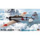1/48 零式艦上戦闘機11型【JT42】 ハセガワ [H JT42 ゼロセン11ガ]【返品種別B】