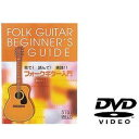 KDF-100 KC 教則DVD(アコースティックギター/フォークギター用) Kyoritsu Corporation