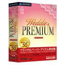 【当店ポイント2倍】パソコンソフト ソースネクスト【税込】Weddie Premium/※ポイント2倍は 4/20am9:59迄