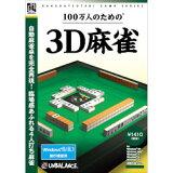 爆発的1480シリーズ ベストセレクション 100万人のための3D麻雀【】 アンバランス 【返品種別B】【RCP】