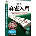 爆発的1480シリーズ ベストセレクション 実践麻雀入門 アンバランス 【返品種別B】
