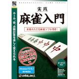 爆発的1480シリーズ ベストセレクション 実践麻雀入門【】 アンバランス 【返品種別B】【RCP】