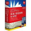 ロングマン英英/英和辞典 for ATOK ジャストシステム