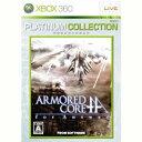 フロム・ソフトウェア ARMORED CORE for Answer プラチナコレクション【Xbox 360用】【税込】 YUA-00009アーマードコアフォー [YUA00009アマドコアフ]