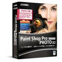 【期間限定特価】コーレル パソコンソフト 【税込】 Corel Paint Shop Pro Photo X2 Ultimate 日本語版 アカデミック版