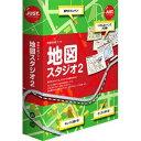 地図スタジオ2 通常版【税込】 ジャストシステム 【返品種別A】【送料無料】【RCP】