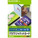 EDT-SDVDT1【税込】 エレコム DVDトールケースカード [EDTSDVDT1]【返品種別A】【RCP】