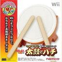 【Wii】太鼓の達人Wii 専用コントローラ 太鼓とバチ 【税込】 バンダイナムコゲームス [WiiPタイコトバチ]【返品種別B】【RCP】
