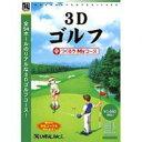 爆発的1480シリーズ ベストセレクション 3Dゴルフ+つくろうMyコース【税込】 アンバランス 【返品種別B】【RCP】