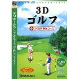 爆発的1480シリーズ ベストセレクション 3Dゴルフ+つくろうMyコース【】 アンバランス 【返品種別B】【RCP】