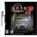 【ポイント5倍】日本一ソフトウェア 流行り神2DS 都市伝説怪異事件【DS用】【税込】 NTR-P-C42Jハヤリガミ2 [NTRPC42Jハヤリガミ2]【返品種別B】/※ポイント5倍は 5/30迄。エントリー要