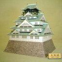 1/300 大阪城 みにちゅあーとキット・名城シリーズ【MK04-02】 さんけい