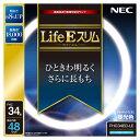 FHC34ED-LE【税込】 NEC 34形丸形スリム蛍光灯・3波長形昼光色 Life Eスリム [FHC34EDLE]【返品種別A】【RCP】