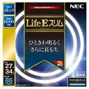 FHC86ED-LE NEC 27形+34形丸形スリム蛍光灯・3波長形昼光色 Life Eスリム
