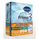 frimo 3 ガイドブック付き AHS 【返品種別A】