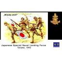 1/35 日・海軍陸戦隊4体タラワ戦1943突撃シーン【MB3542】 マスターボックス [バウマン MB3542]【返品種別B】