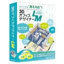 3DオフィスデザイナーLM【税込】 メガソフト 【返品種別A】【送料無料】【RCP】