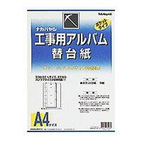 ア-DKR-161 ナカバヤシ 工事用アルバム 替台紙 Nakabayashi E・L・パノラマ判兼用 [アDKR161]【返品種別A】