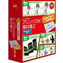 アレンジOK!素材集2 通常版【税込】 ジャストシステム 【返品種別B】【送料無料】【RCP】