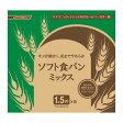 SD-MIX57A【税込】 パナソニック ホームベーカリー用パンミックス Panasonic ソフト食パンミックス(1.5斤用) [SDMIX57A]【返品種別B】【RCP】