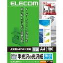 ELK-GUA4100 エレコム レーザープリンタ専用 半光沢の光沢紙 A4 100枚 薄手