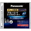 RP-CL720A パナソニック ディーガ専用 ブルーレイレンズクリーナー (湿式) ※DVDレコーダー「ディーガ」にも使用可能。