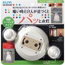 SA-K01AJB【税込】 ELPA センサー付器具用アダプター [SAK01AJB]【返品種別A】【RCP】