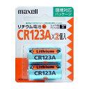 CR123A.2BP マクセル カメラ用リチウム電池(2本入) maxell CR123A [CR123A2BPマクセル]【返品種別A】