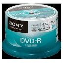 50DMR47KLDP【税込】 ソニー データ用16倍速対応DVD-R 50枚パック4.7GB シルバーレーベル SONY [50DMR47KLDP]【返品種別A】【RCP】